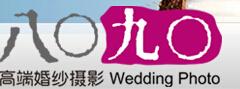 北京8090婚纱摄影
