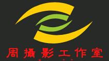 北京周摄影工作室