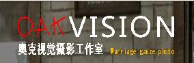 北京奥克视觉摄影工作室